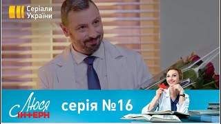 Люся Інтерн (Серія 16)