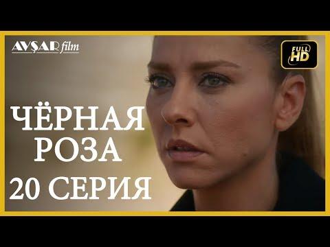 Чёрная роза 20 серия русская озвучка