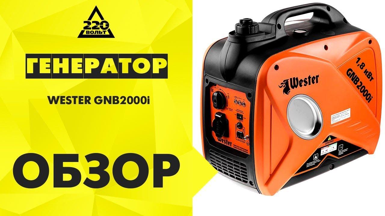 Каталог onliner. By это удобный способ купить генератор. Характеристики, фото, отзывы, сравнение ценовых предложений в минске.