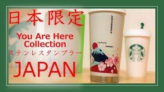 日本限定You Are Here CollectionステンレスタンブラーJAPAN スターバッ...