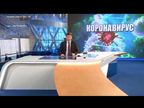 Россия - коронавирус создал Трамп !