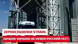 Зерносушилки Strahl. Почему Украине не нужен русский газ?!(, 2015-11-01T19:43:38.000Z)