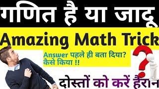 Amazing Math Trick in hindi   दोस्तों को हैरान चौंका देने वाली जादुई ट्रिक  Math Magical trick Learn