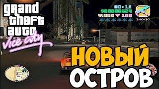 СЕКРЕТНЫЙ НОВЫЙ ОСТРОВ В GTA Vice City Real Mod 2014