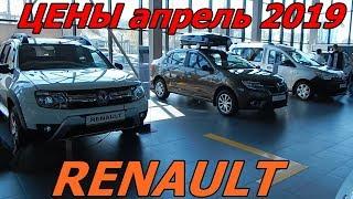 Renault Цены Апрель 2019