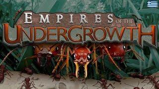 Μέσα σε μία μυρμηγκοφωλιά Δοκιμάζουμε το Empires of the Undergrowth