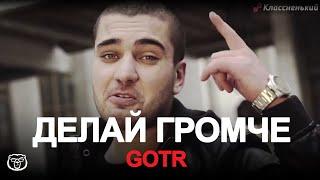 GOTR - Делай громче (Новые Клипы 2020)