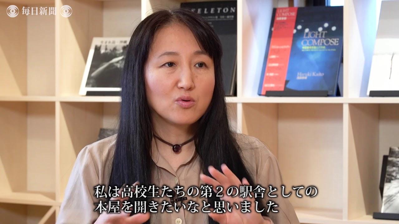 ストーリー:作家・柳美里さん 南相馬に書店を開く理由 - YouTube