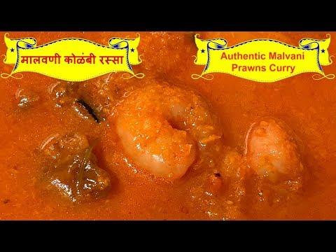 MALVANI PRAWNS CURRY | अस्सल मालवणी कोळंबी रस्सा | Prawns Curry Recipe in Marathi