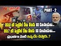 Why Petrol & Diesel Price so Expensive in India? || Story Board || Part 02 || NTV