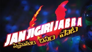 jaan-jigiri-jabba-friendship-day-song-mama-sing-telugu-rap-song
