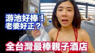 《飯店人生EP63》台灣最棒的親子酒店|宜蘭蘭城晶英酒店Silks ...