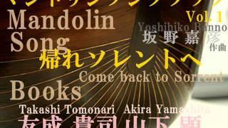 【マンドリン】マンドリンソングブックVol.1 帰れソレントへ