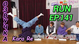 [Озвучка by Kara Re] Run BTS! 2021 - EP.141