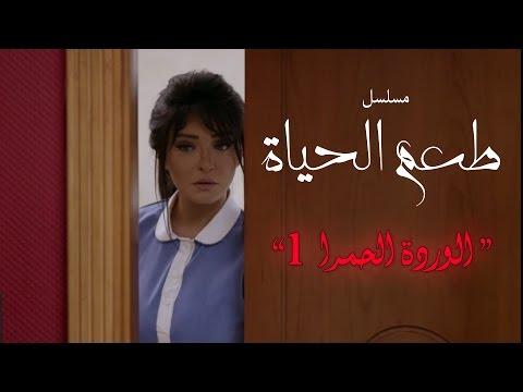 |Ta3m alhaya _ Warda 7amra Episode  |1