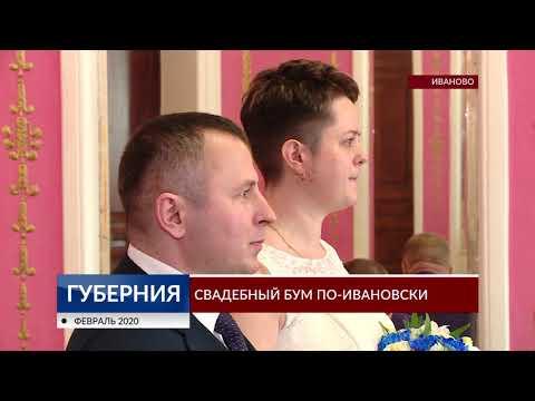 Свадебный бум по-ивановски