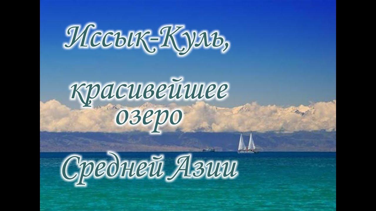 Жемчужина Средней Азии - озеро Иссык-Куль в Киргизии