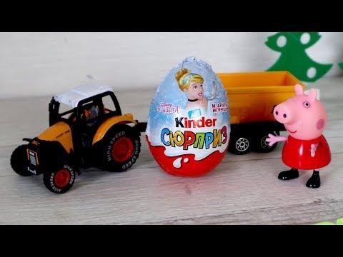 Свинка Пеппа и игрушечные машинки. Киндер Сюрприз. Видео с игрушками