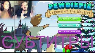 (Субтитры) PewDiePie / Legend Of The Brofist   Кооп Мод!