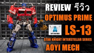 Review Aoyi Mech LS13 Optimus Prime Bumble Bee Movie Transformers Action Figure รีวิว by toytrick