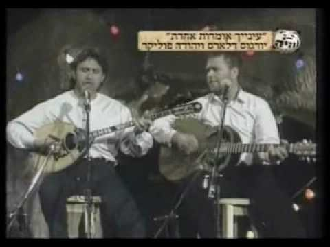 George Dalaras & Yehuda Poliker