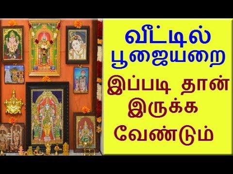 poojai arai eppadi irukka vendum in tamil | Pooja room designs home | Pooja Room vasthu