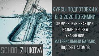 ЕГЭ 2019 Химия   Балансировка уравнений: материальный баланс