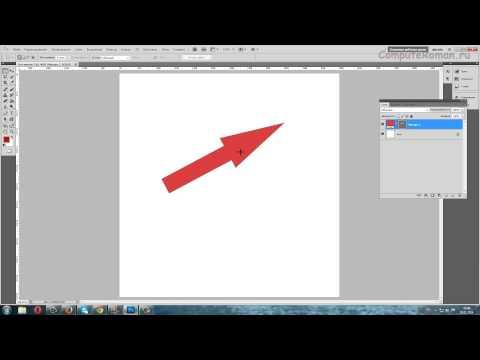 Как нарисовать стрелку в программе Photoshop