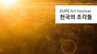 예술제 오프닝 영상[2019]_천국의 조각들