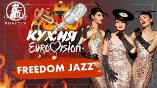 """Пусть Притула нас боится"" - Freedom jazz | Кухня Eurovision #7"