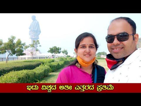 ??? ?????? ??? ?????? ??????? Statue of Unity Campus Tour [Kannada Travel Vlog] - Mr and Mrs Kamath