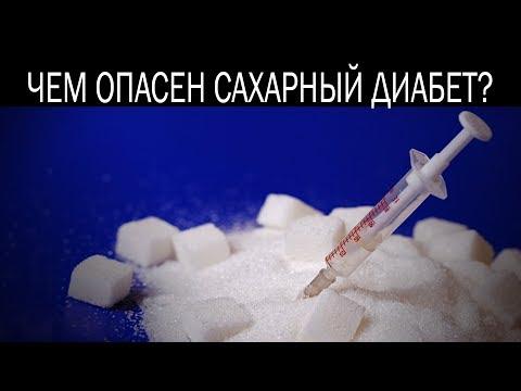 видео: Чем опасен сахарный диабет
