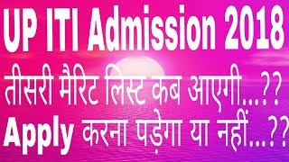 UP ITI Third Merit List 2018 || UP ITI Admission 2018