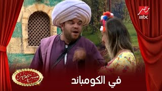 محمد عبد الرحمن وكوميديا مع كريم عفيفي : معدتش عليا في الكومباند