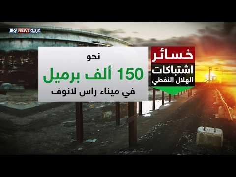 ليبيا: خسائر اشتباكات الهلال النفطي  - نشر قبل 3 ساعة