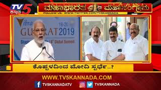 ಕೊಪ್ಪಳದಿಂದ ಮೋದಿ ಸ್ಪರ್ಧೆ..? | Koppal Lok Sabha Constituency | Narendra Modi | TV5 Kannada