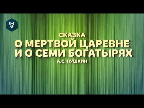 Сказка о мертвой царевне А.С.Пушкин