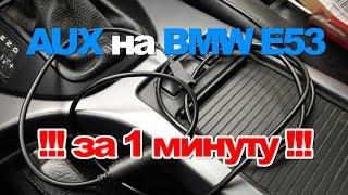 Робимо AUX на BMW E53 за 1 хвилину і 300 рублів!