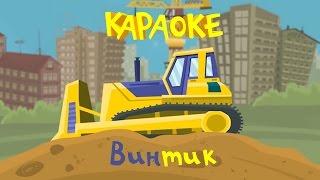 Download Фиксики - Фиксипелки - Караоке - Винтик Mp3 and Videos