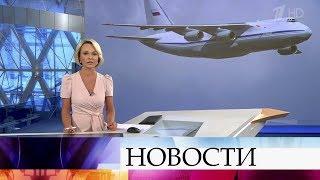Выпуск новостей в 18:00 от 01.04.2020