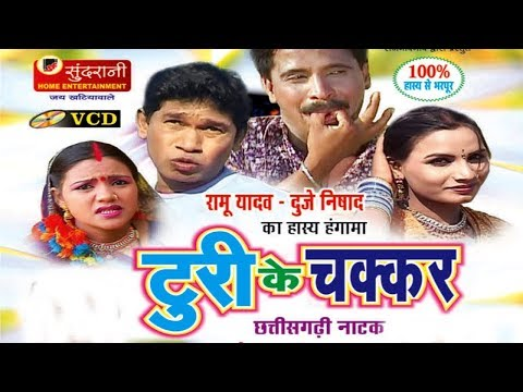 Turi Ke Chakkar | Comedy Drama | Ramu Yadav - Duje Nishad - 2018