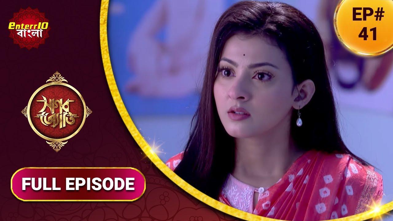 Download Sagar Jyoti   সাগরজ্যোতি   নতুন এপিসোড 41   বাংলা নতুন টিভি শো   সম্পূর্ণ কাহিনী