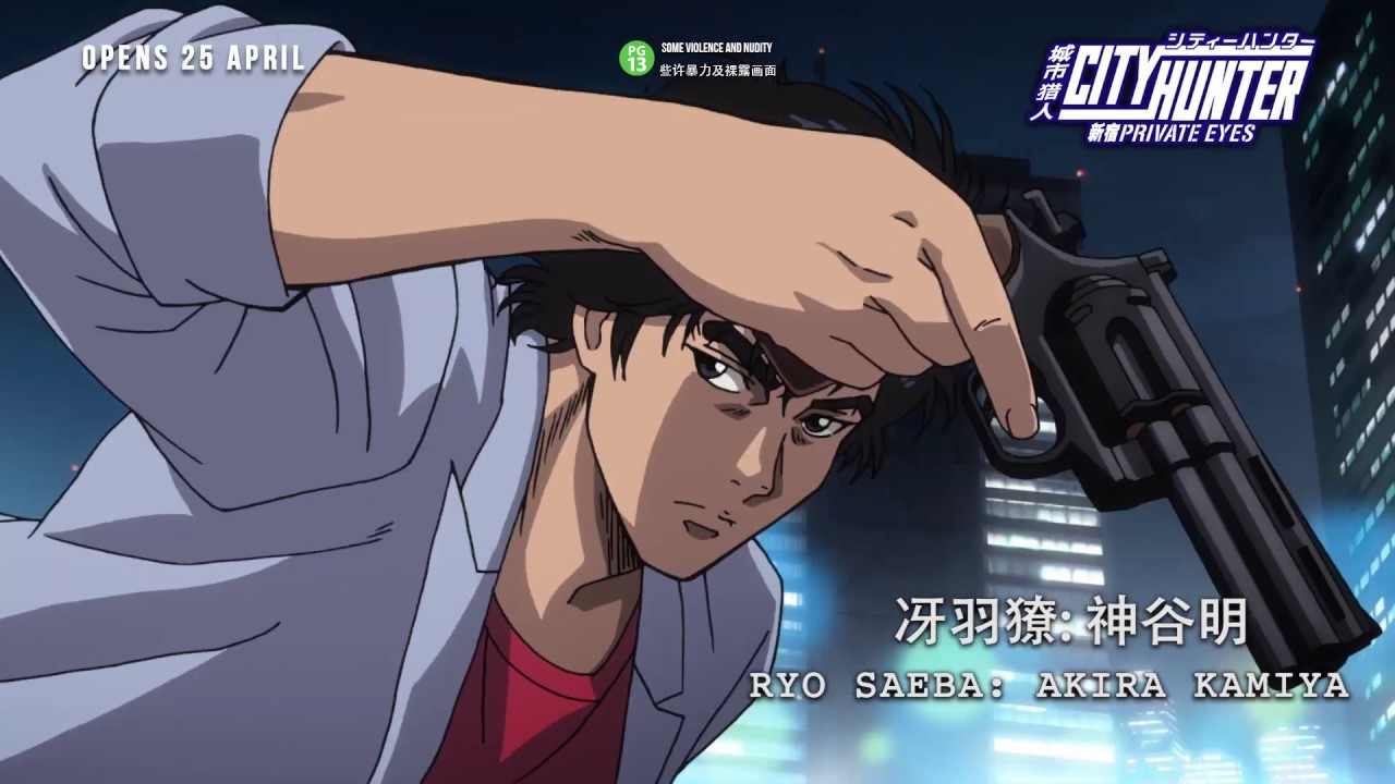 City Hunter Shinjuku Private Eyes Anime Film Opens In Singapore On