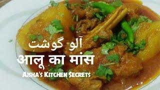 Aloo Gosht by Aisha   Potato Meat Gravy   Gosht ka Salan