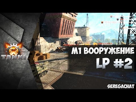 видео: tankix l Ввели м1 вооружение! l lp #2