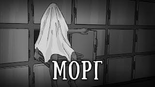 SCP 022: Морг