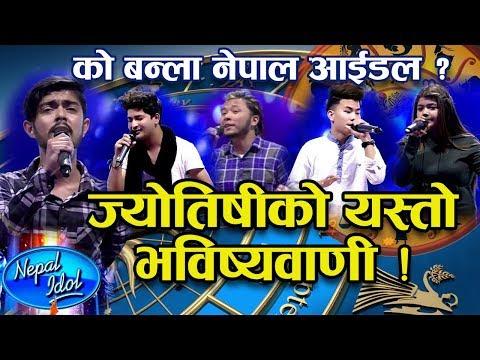 को बन्छ नेपाल आईडल    ज्योतिषिको सनसनीपुर्ण भविष्यवाणी    Nepal Idol