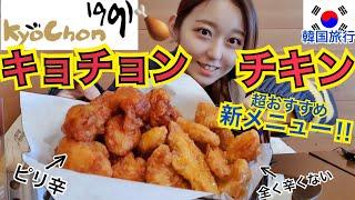 【超おすすめ】韓国チキン界、ぶっちぎり1位独走中のキョチョンチキンから最高なセット登場【モッパン】