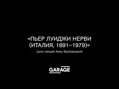 Лекция Анны Броновицкой «Пьер Луиджи Нерви»