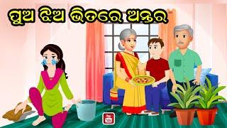 ପୁଅ ଝିଅ ଭିତେର ଅଂତର Pua Jhia Bhitare Antara | Odia Moral Story | Bedtime Stories | Odia Fairy Tales